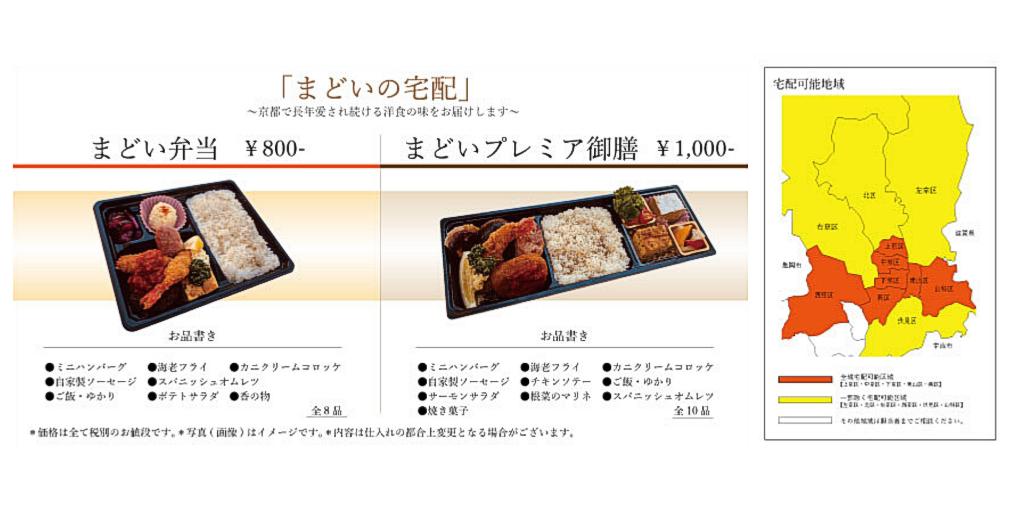 京都市でお弁当のデリバリーなら円居