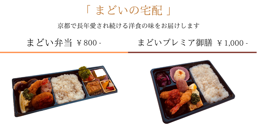 京都の【円居】で洋食弁当をケータリング