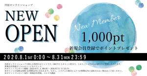 京都にあるオンラインショップを始めたケータリング【株式会社 円居】