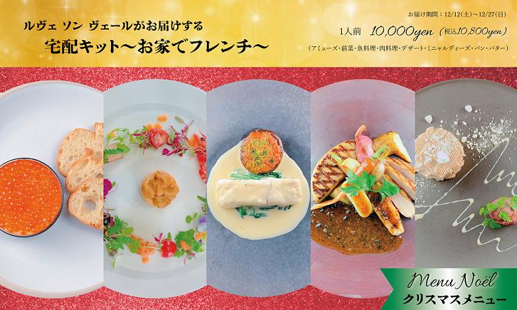 京都でフレンチのクリスマスメニューがケータリングできる【円居】