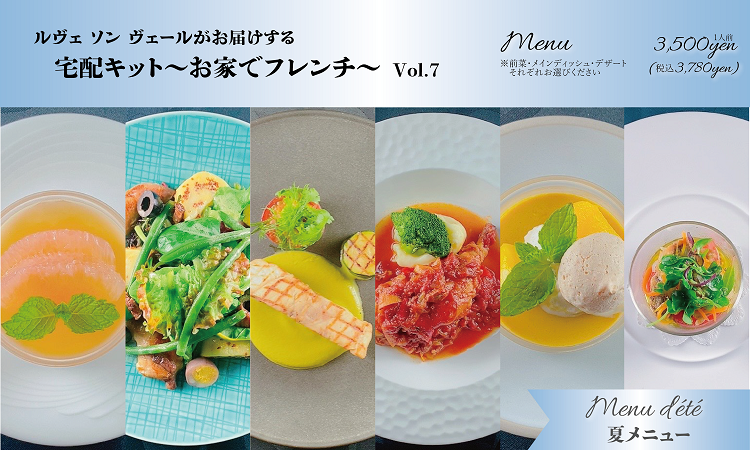 京都にある【株式会社 円居】では自宅で本格フレンチが気軽に楽しめる宅配キットをご用意しております。